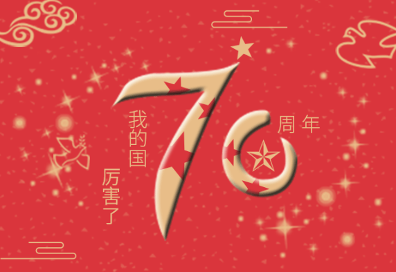 祖国万岁|厉害了我的国!普天同庆伟大祖国70周年华诞!