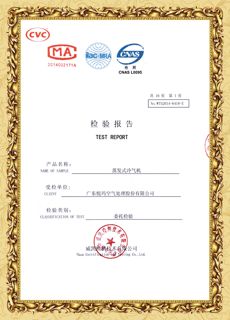润东方环保竞博jbo首页检测报告