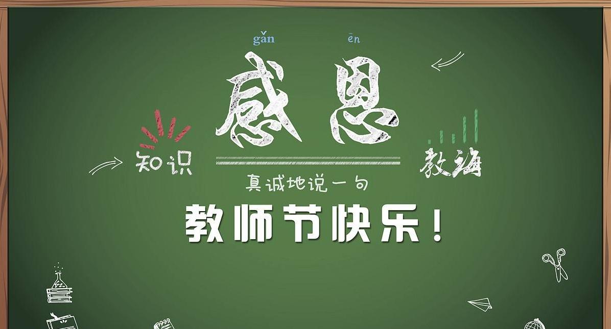 桃李满天下,九月谢师恩,祝所有老师节日快乐!