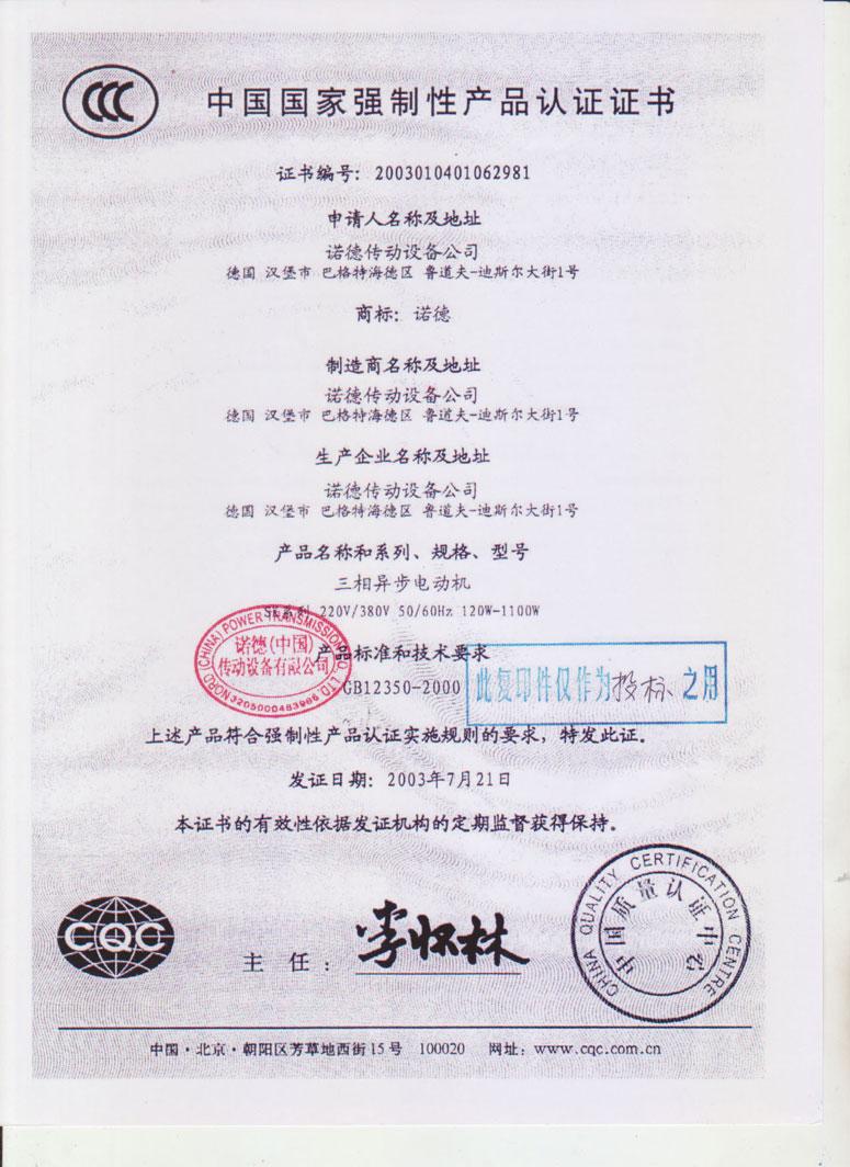 工业大风扇3c认证