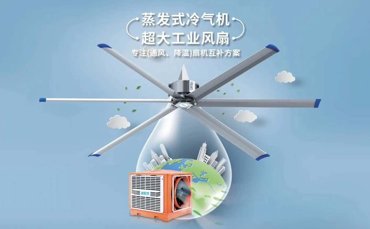 湖北冷风机厂家教你如何选择最佳通风竞博jbo首页设备!