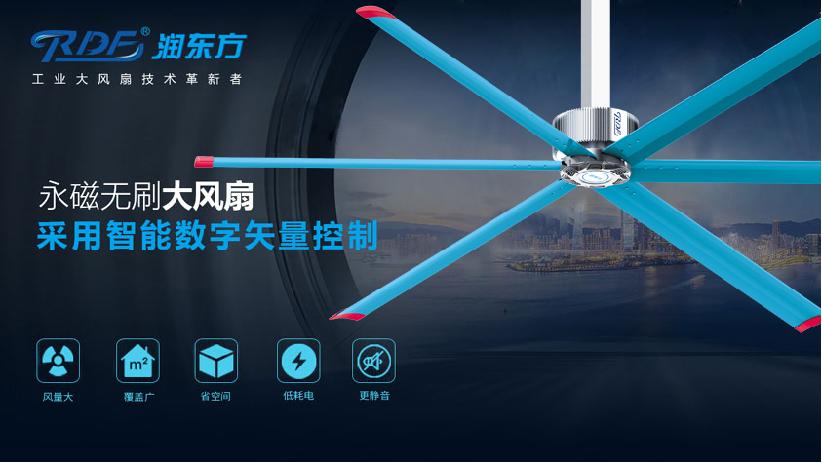 润东方工业大风扇—永磁直驱工业大吊扇