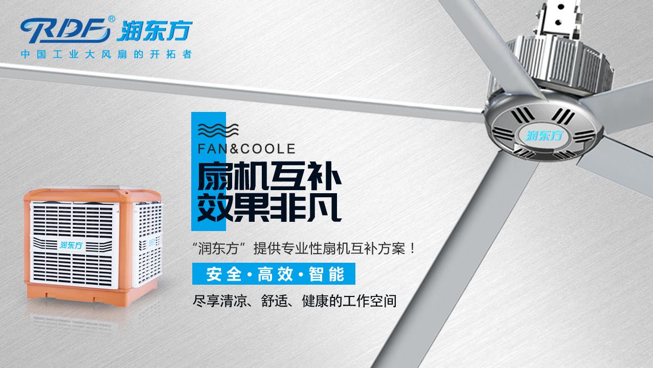 """钢结构厂房通风竞博jbo首页有什么高效解决办法?""""扇机互补""""方案轻松解决"""