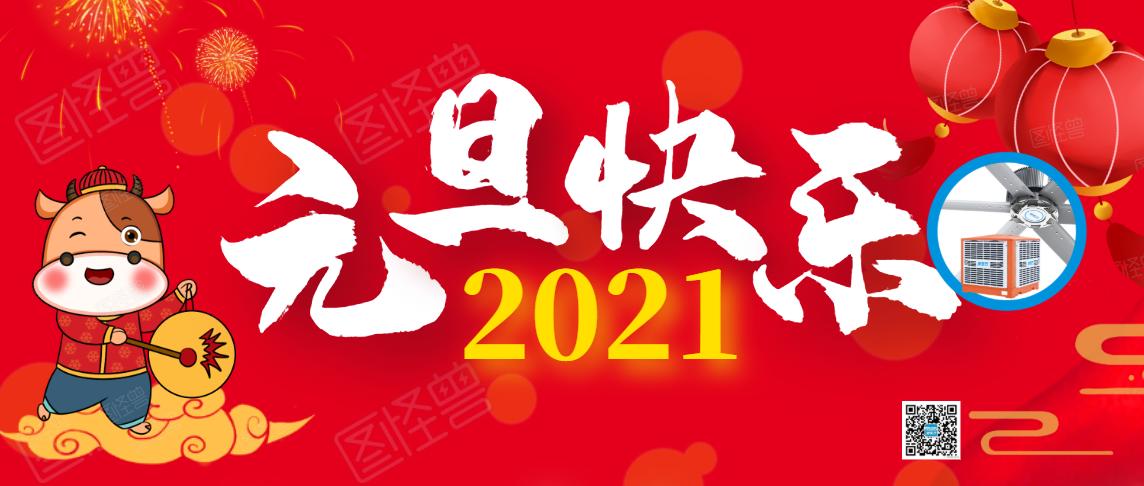微信图片_20201231101549.png