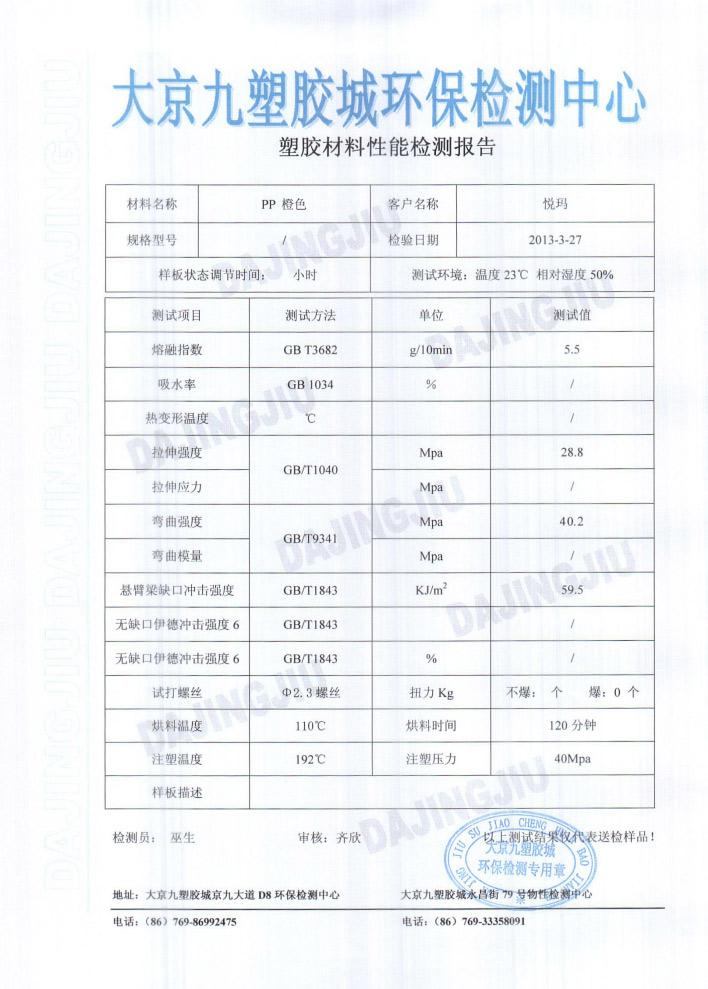 润东方环保竞博jbo首页塑胶检测