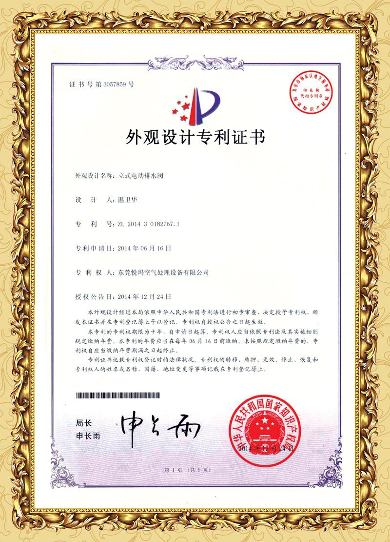 环保竞博jbo首页排水阀专利