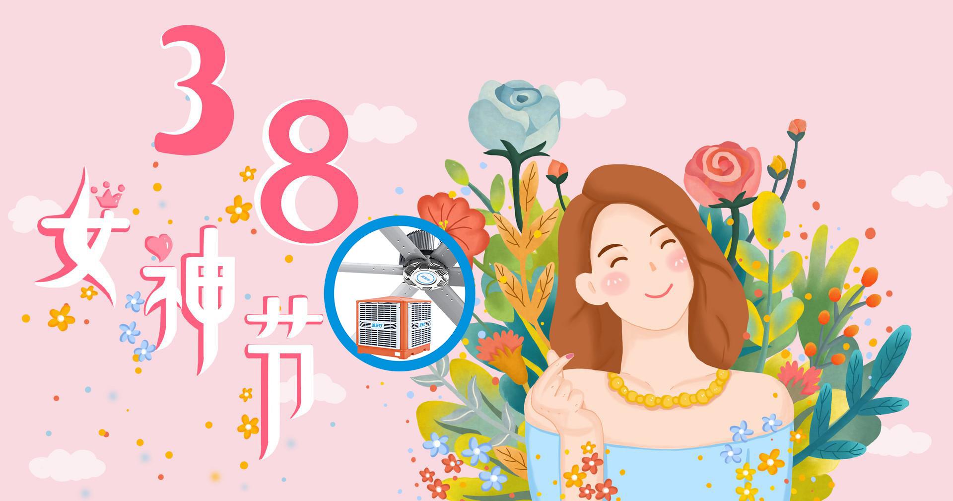 3.8 女神节快乐!愿你芳华自在,笑靥如花
