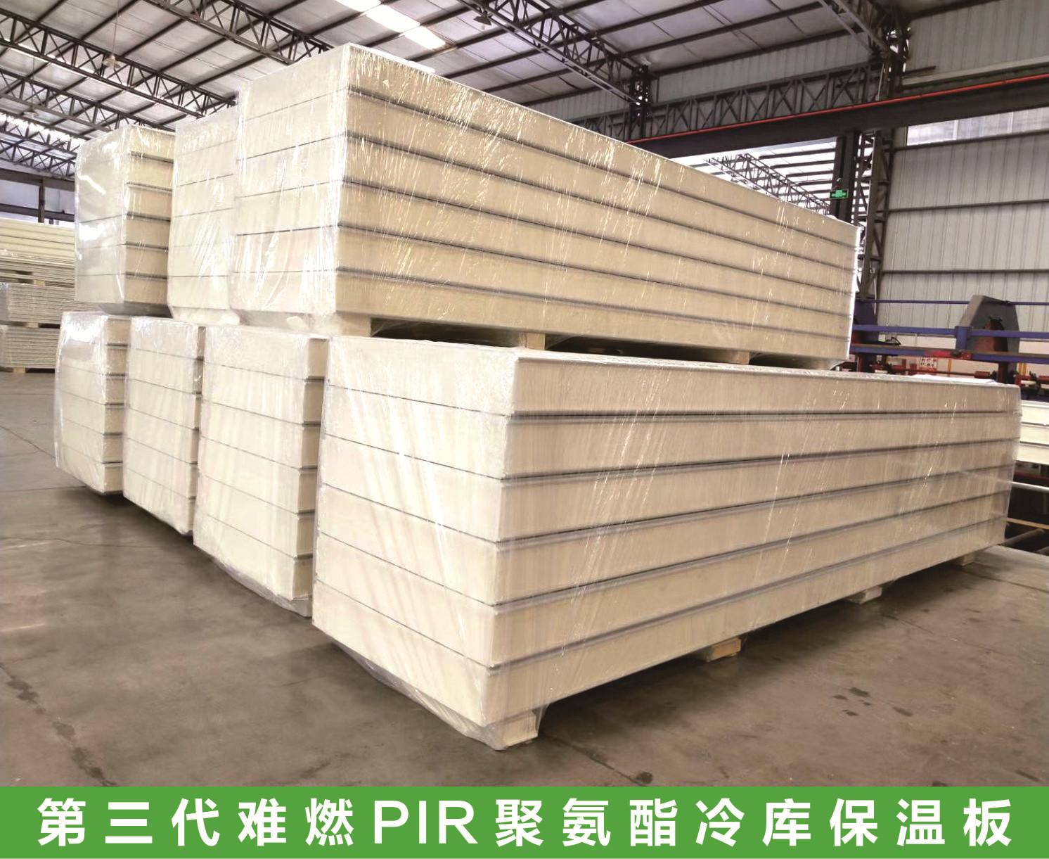 如何选择冷库保温材料?PIR保温板有哪些优势
