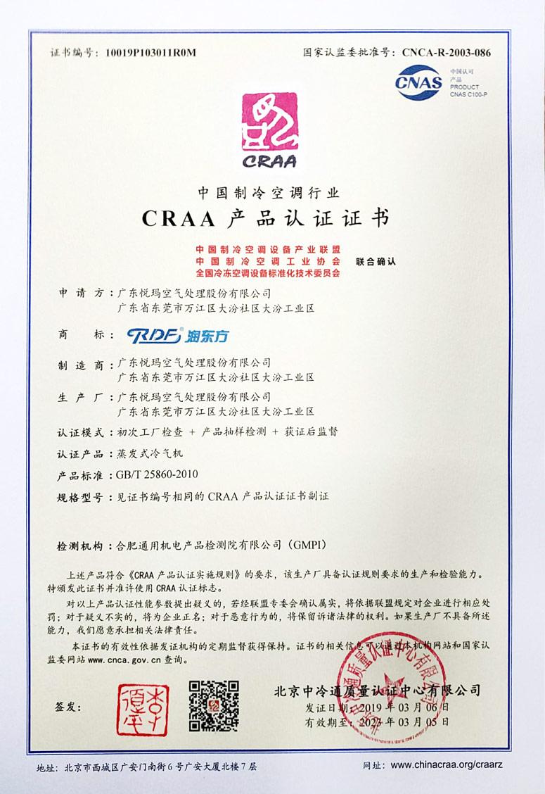 润东方环保竞博jbo首页CRAA认证