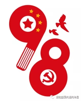 七一建党节:我们不忘初心,永远跟着党走!