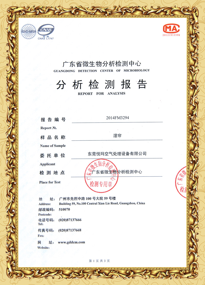 环保竞博jbo首页分析报告