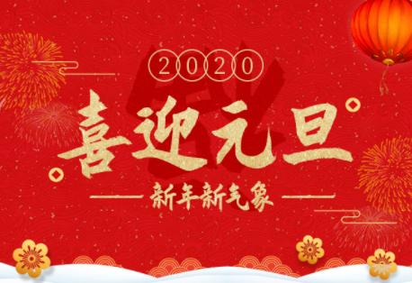 【新年快乐】2019再见,2020你好!