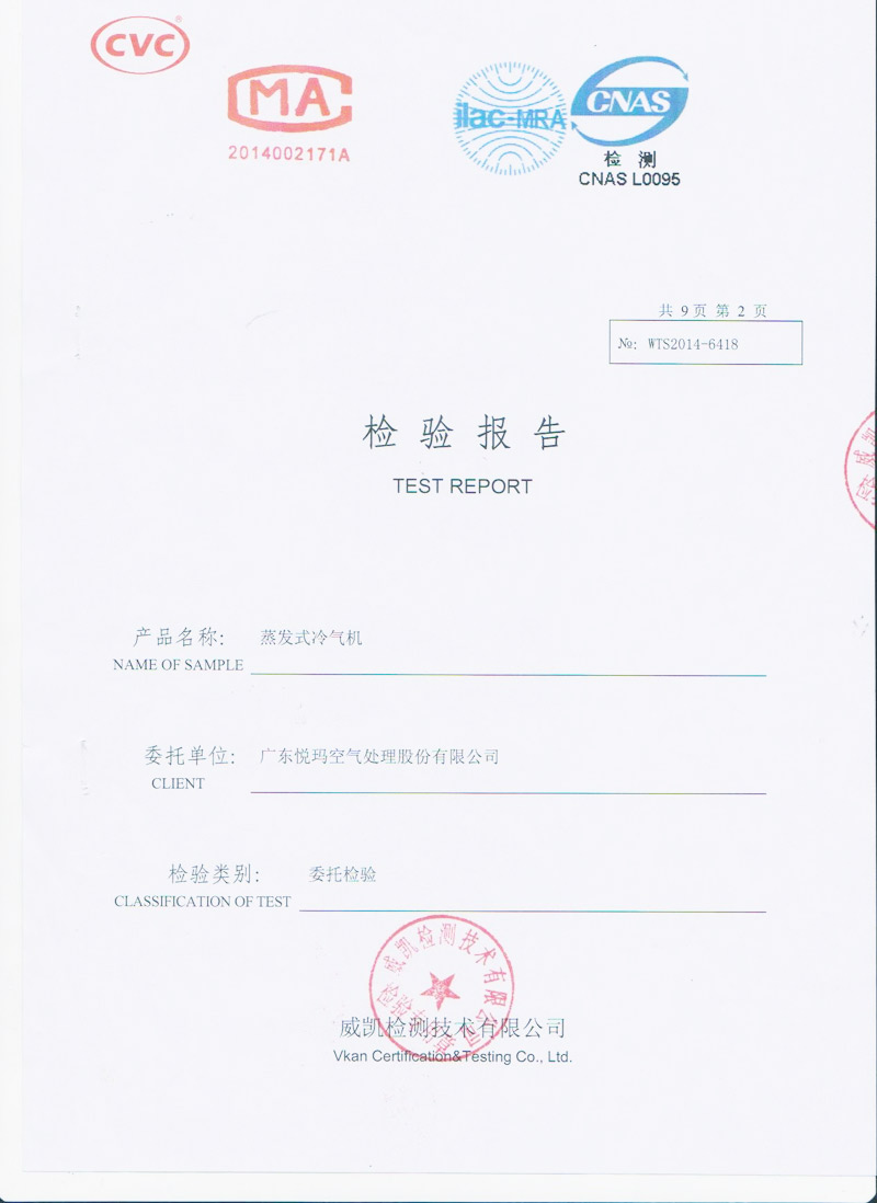 环保竞博jbo首页检测报告