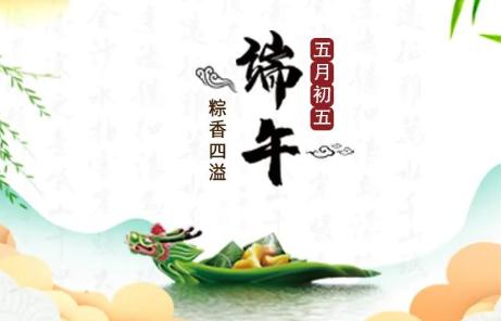 端午安康,吉祥如意,通风竞博jbo首页清凉一整夏!