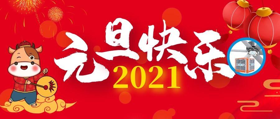 告别2020,迎接充满治愈和希望的2021年!