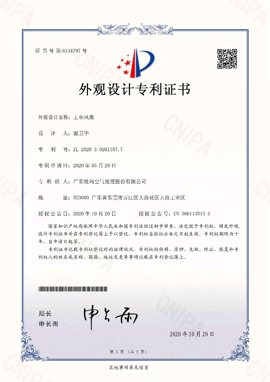 工业风扇外观设计专利证书.jpg