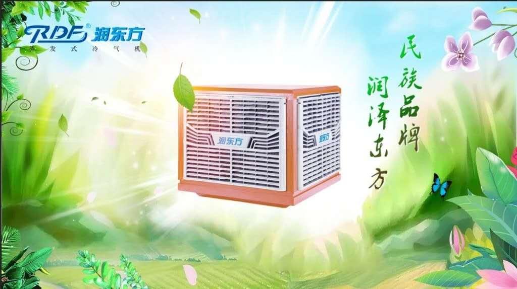 冷风机的使用寿命多久?为什么选择润东方蒸发式冷气机?