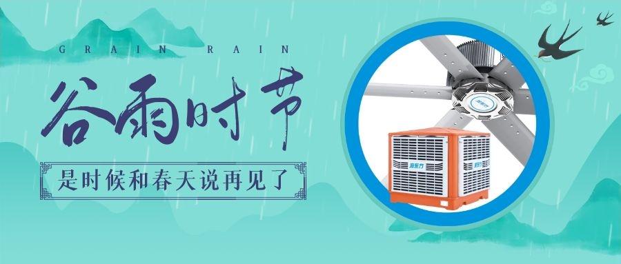 谷雨节气,初夏将至,通风竞博jbo首页在此时