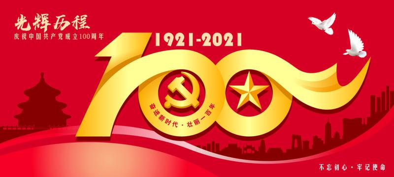百年风雨,百年辉煌!七一建党节致敬建党100周年!