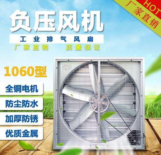 解决厂房通风、散热、排烟、除尘等问题,为什么选择负压风机?