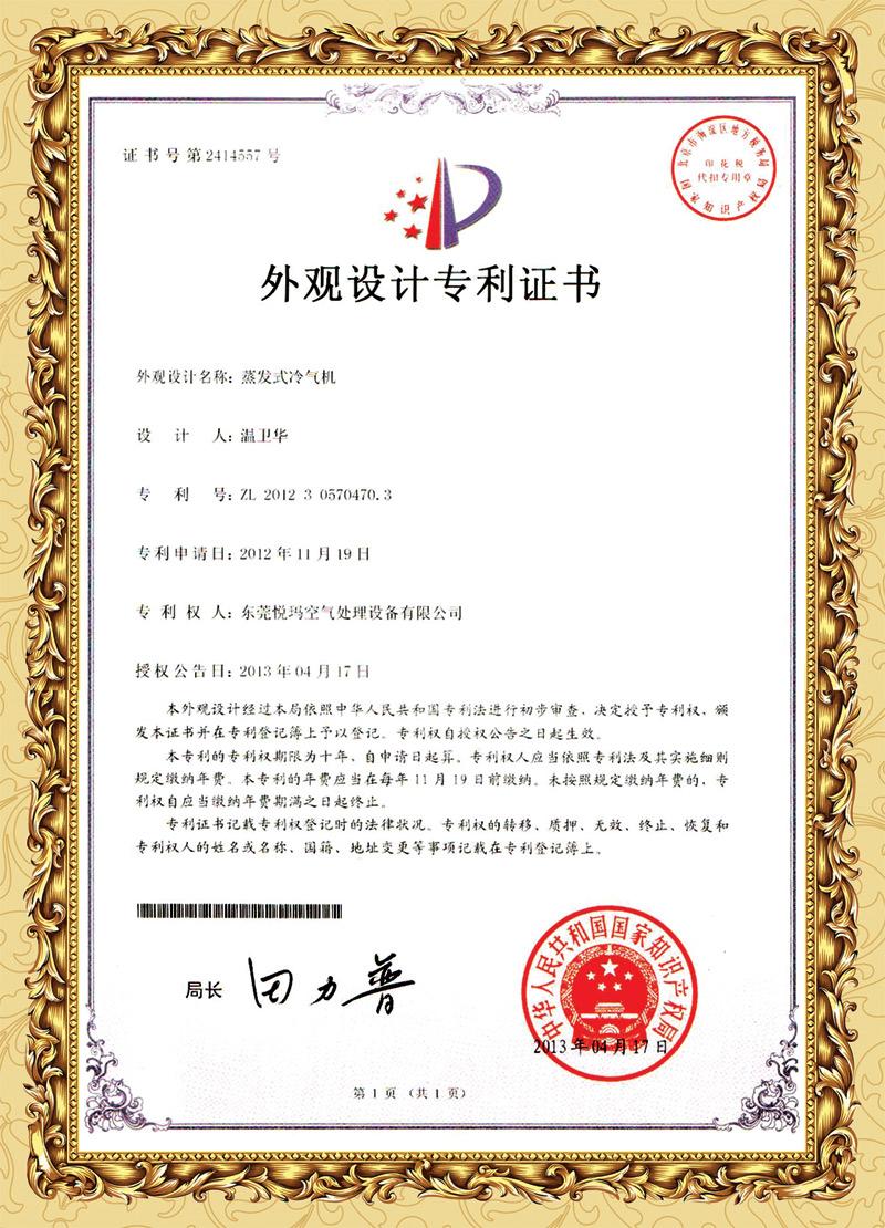 润东方环保竞博jbo首页外观专利