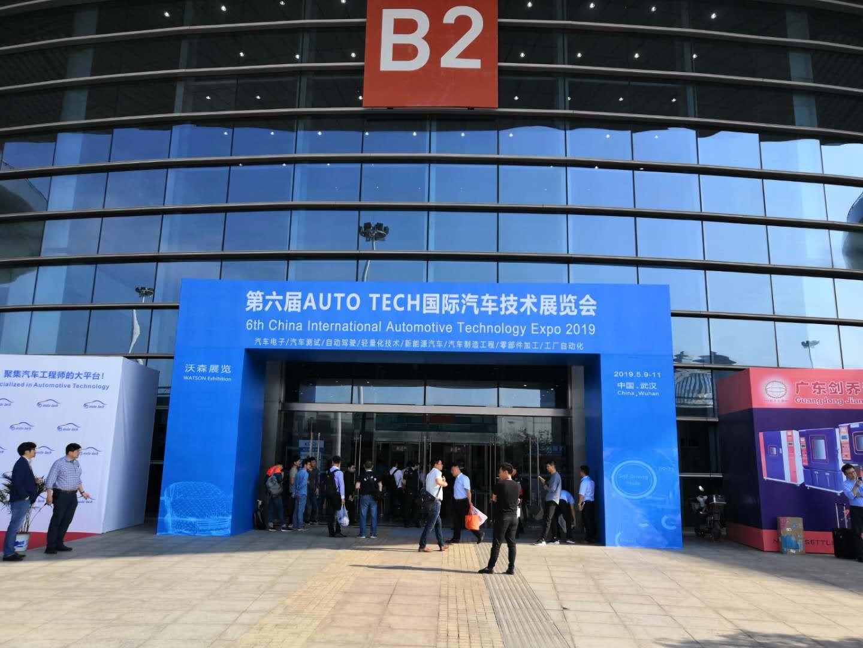 第六届中国国际汽车技术展览会在武汉圆满落幕