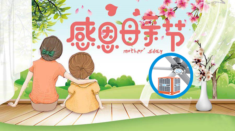 以感恩之名,祝母亲节快乐!为爱钜惠,全场产品九五折!