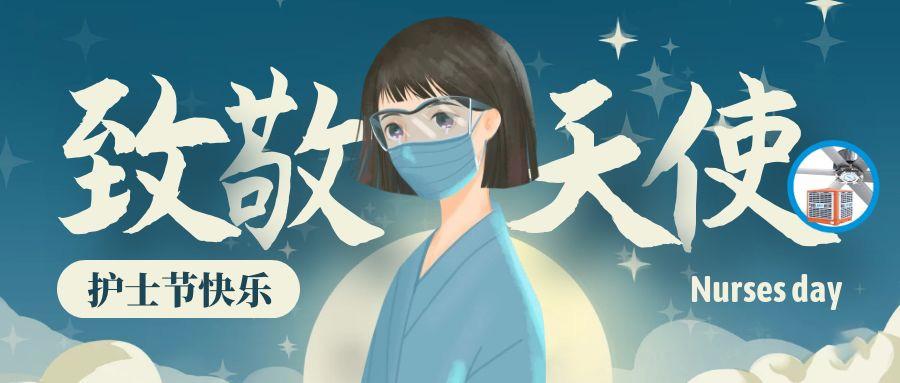 5.12国际护士节暨汶川大地震十三周年纪念日!致敬最美逆行者