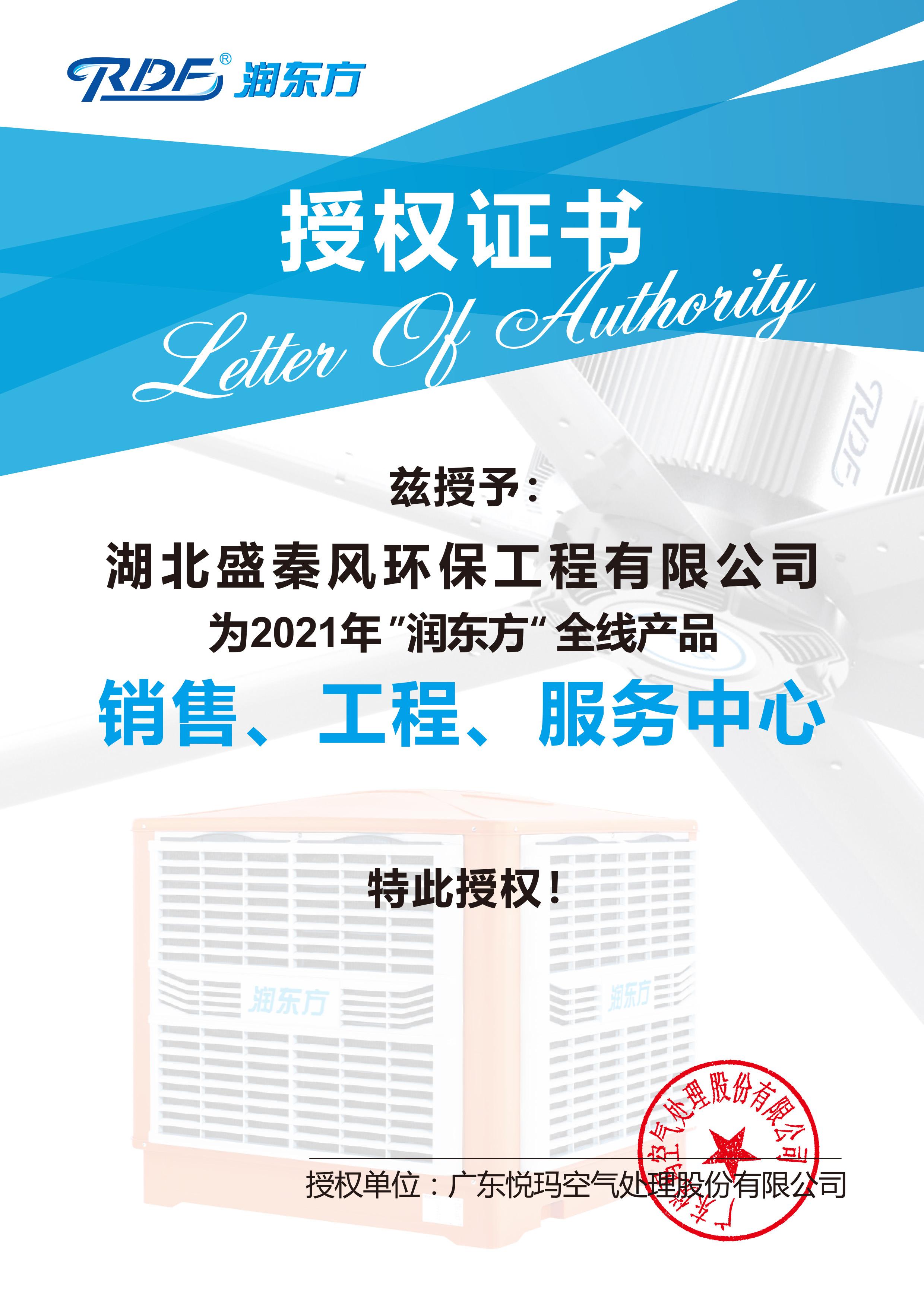润东方2021授权证书