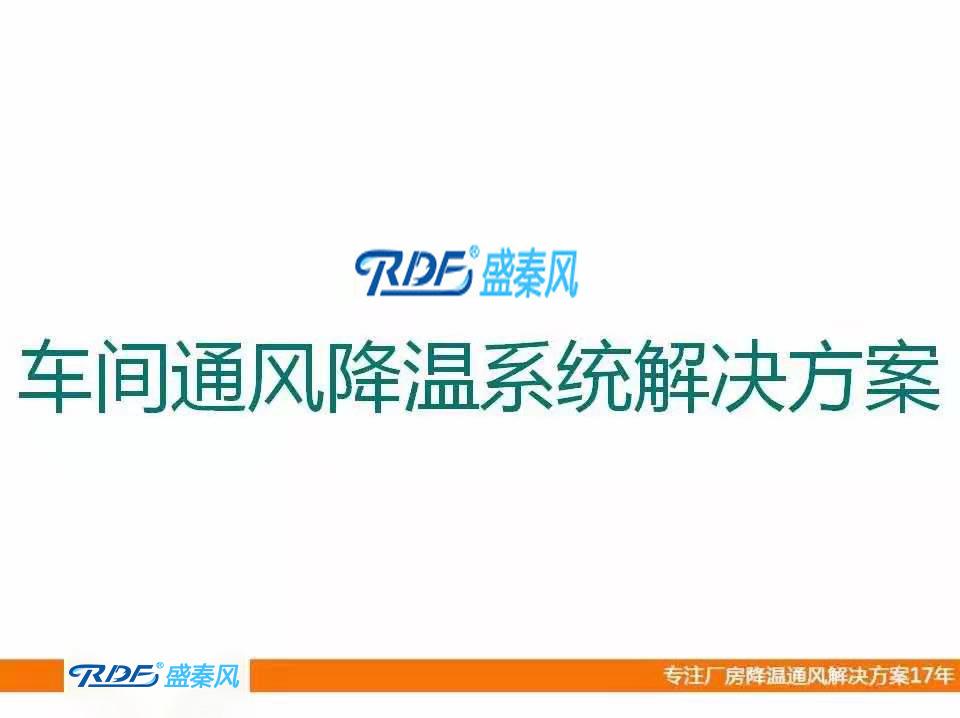 湖北盛竞博jbo首页-润东方环保竞博jbo首页产品介绍(2019)