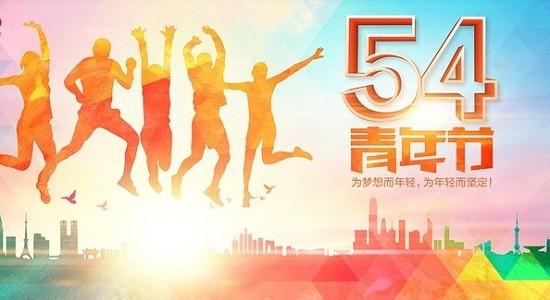 五四青年节丨愿你永远年轻,永远热泪盈眶