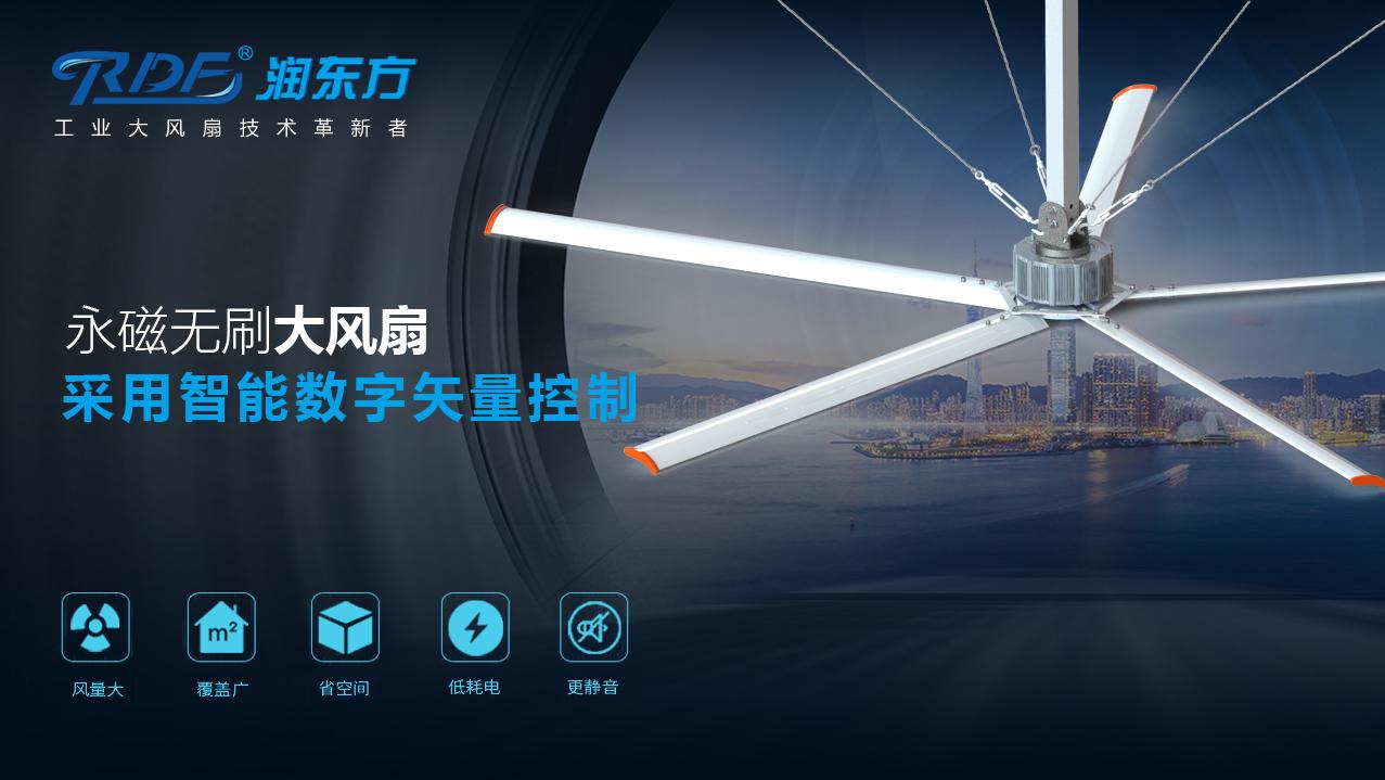润东方永磁工业大风扇为什么上市不久,就能获得众多行业客户的认可?