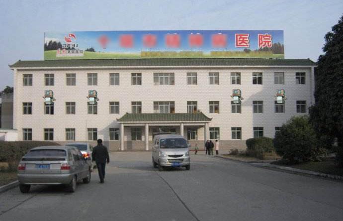 康宁医院.jpg